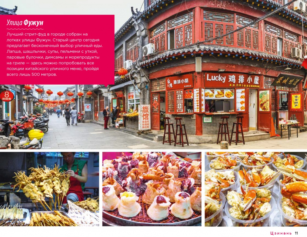 Shandong_booklet_preview (1)-11.jpg